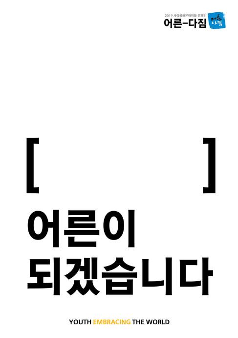 캠페인-어른다짐-세품아-2019-소연-15.jpg