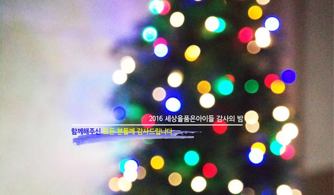 2016 세상을품은아이들 감사의 밤