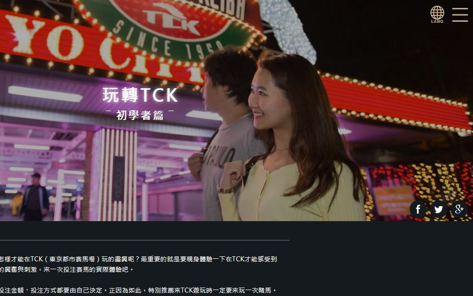 東京シティ競馬様多言語ウェブサイト