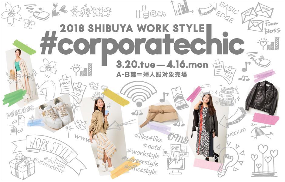 西武渋谷様タイアップ広告
