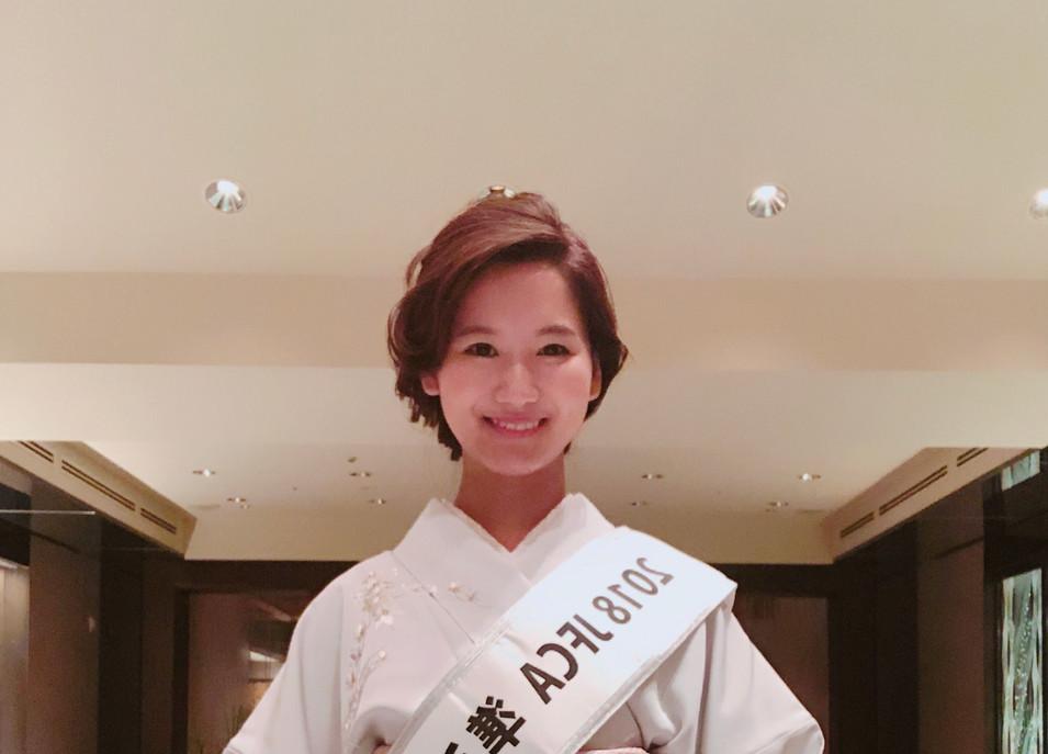 第一回JFCAミスきもの美女準グランプリ受賞