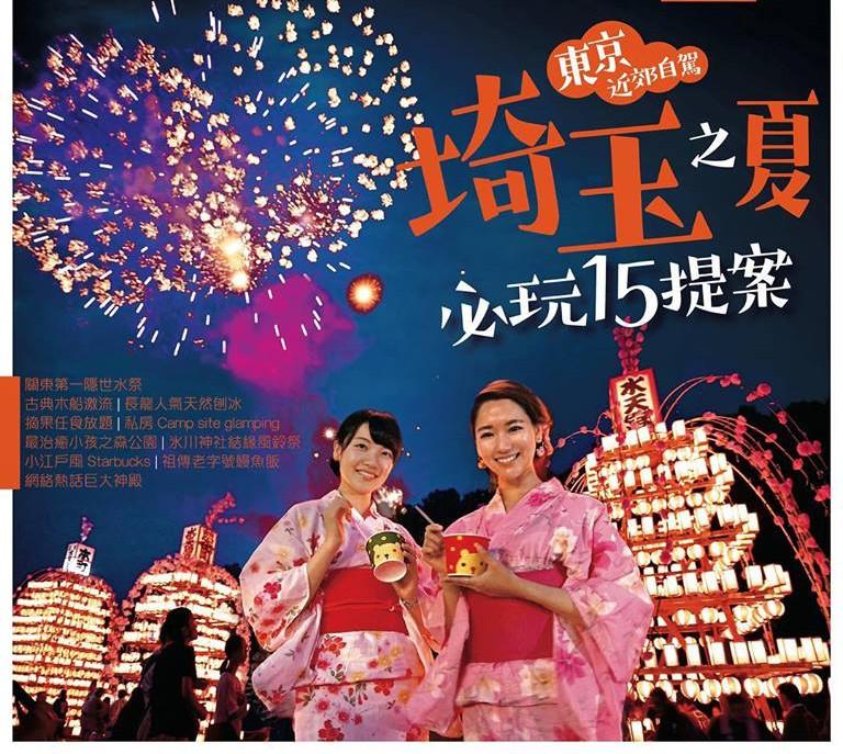 香港Umagagine表紙