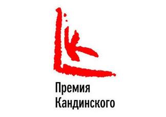 Объявлен шорт-лист премии Кандинского-2015 Победители будут названы 10 декабря.
