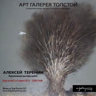 В Арт Галерее Толстой открывается персональная выставка работ Алексея Теренина