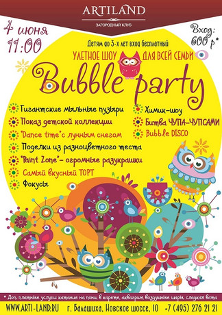 Улетное шоу для всей семьи «BUBBLE PARTY»
