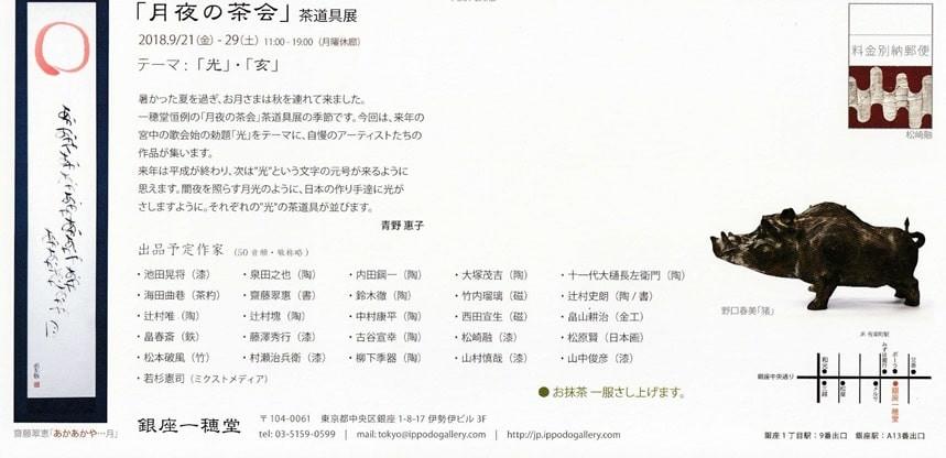第19回「月夜の茶会」茶道具展のDM(裏)