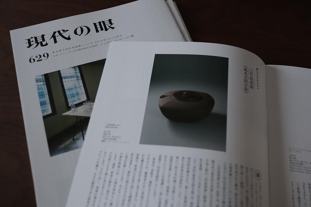 畠春斎の茶釜が季刊誌「現代の眼」で紹介されました