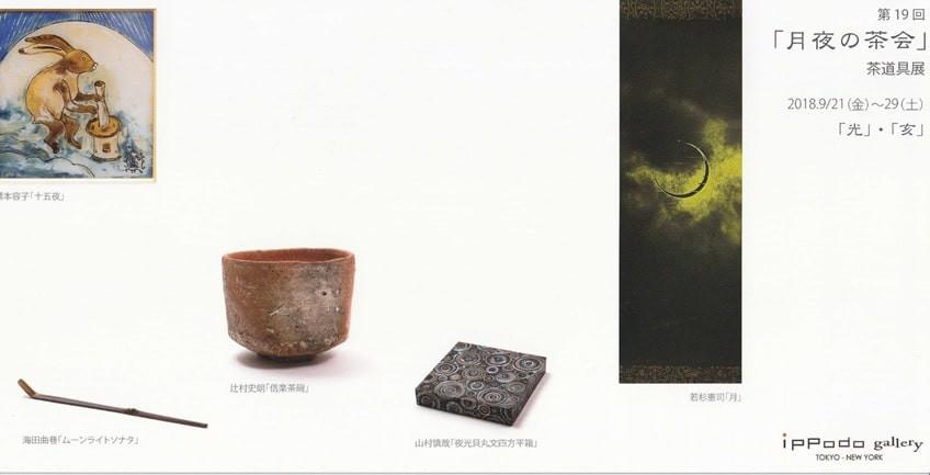 第19回「月夜の茶会」茶道具展のDM(表)