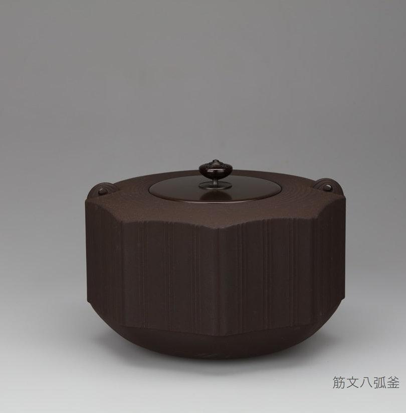 二代畠春斎|筋文八弧釜|Octagonal tea ceremony kettle with stripe design