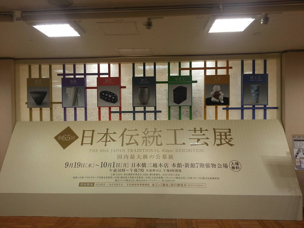 日本伝統工芸展の会場写真