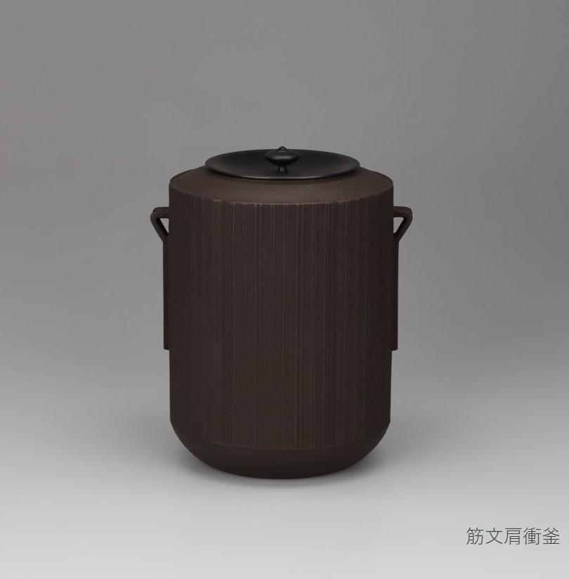 """二代畠春斎 筋文肩衝釜 """"Prominent shoulder""""style tea ceremony kettle with stripe design"""