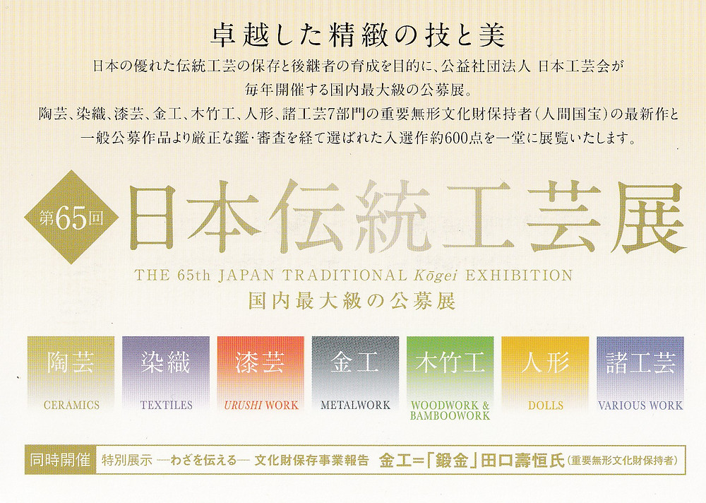第65回日本伝統工芸展のDM