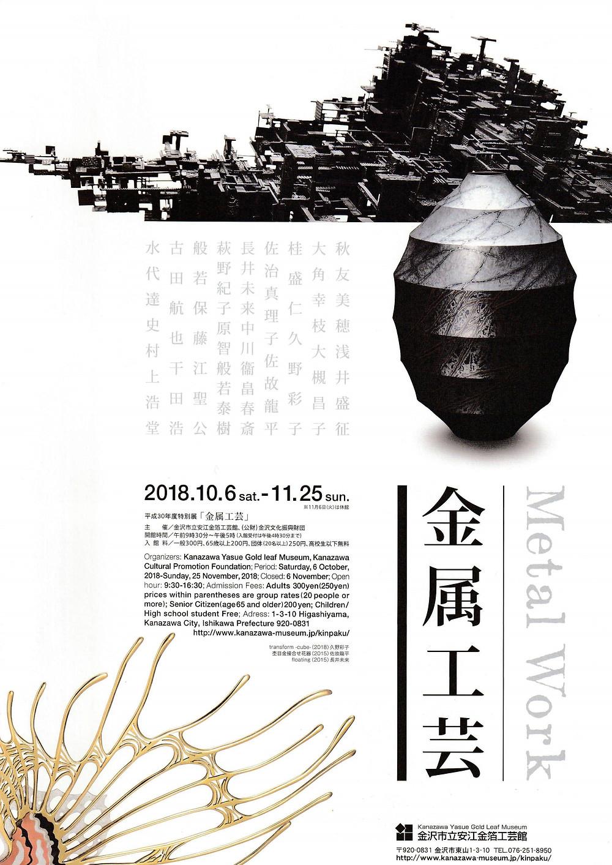 「金属工芸」展のチラシ