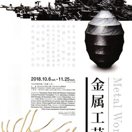 特別展「金属工芸」