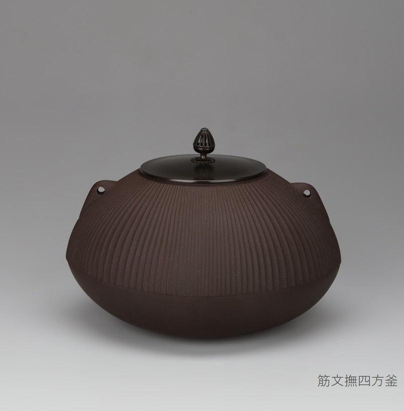 """二代畠春斎 筋文撫四方釜 """"Low shoulder""""style tea ceremony kettle with stripe design"""