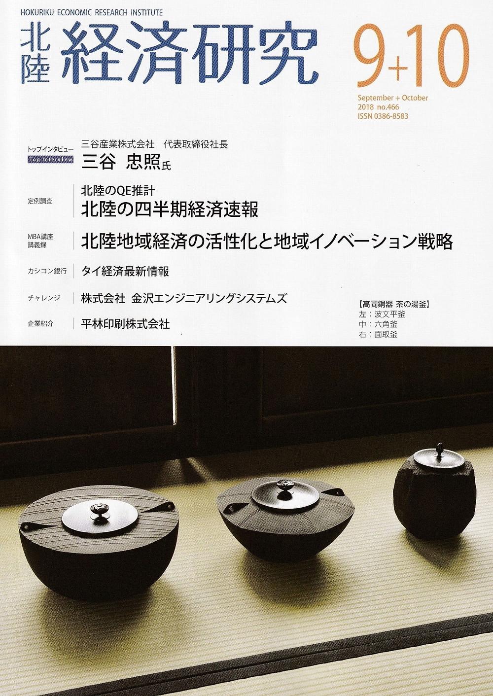 畠春斎(釜師)の作品が「北陸経済研究」の表紙になりました
