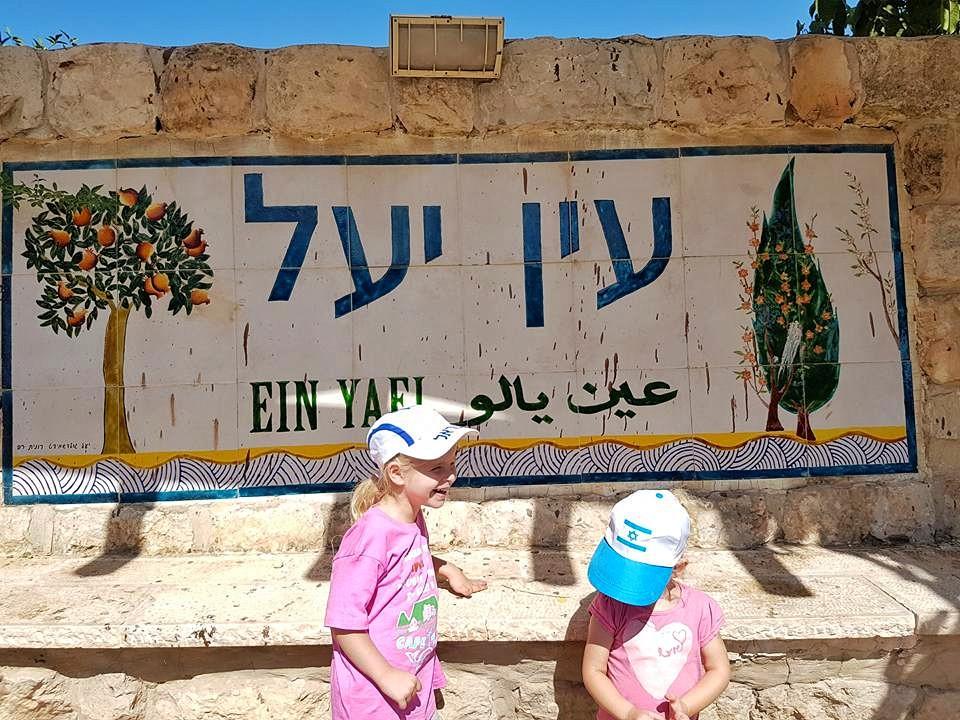 מוזיאון פעיל - עין יעל