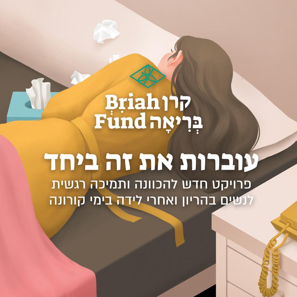 שאלון דיגיטלי לאיתור המצב הרגשי של נשים אחרי לידה