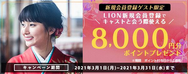 210301_lion_man_cp_600x236.jpg