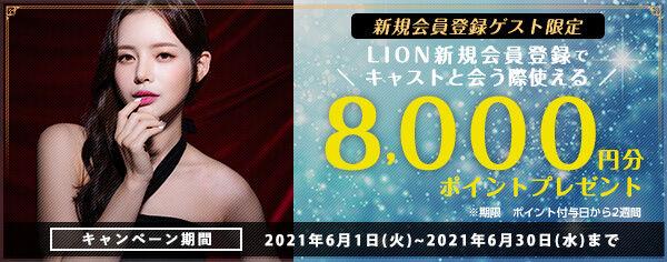 210601_lion_man_cp_600x236.jpg