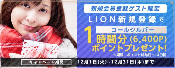 201201_lion_man_cp_600x236.jpg