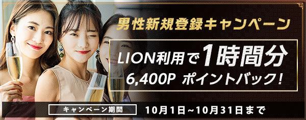 200929_lion_man_cp_600x236.jpg