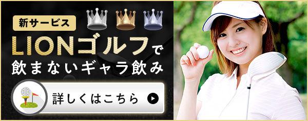 201119_lion_woman_golf_600x236.jpg