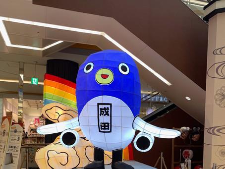Gateway to Japan ~ Narita