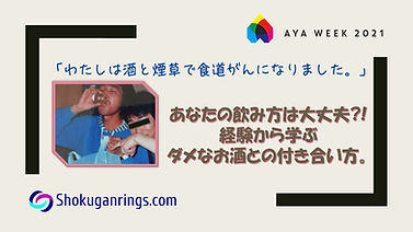 AYA_WEEK_お酒の付き合い方サムネール.jpg
