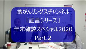 年末雑談スペシャル第2弾