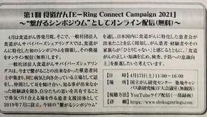 4/8付・東京新聞