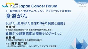 JCF2021食道がんプログラム公開