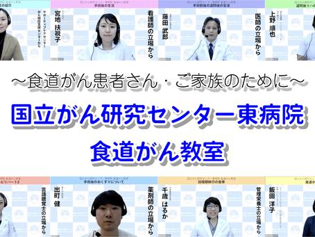 動画情報:「食道がん教室」公開
