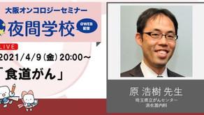 大阪オンコロジーセミナー