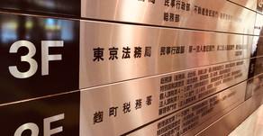 東京法務局!