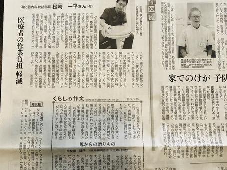 3/30付 中日新聞様