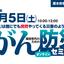 6/5(土)がん防災セミナー