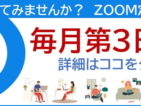 第5回ZOOM交流会