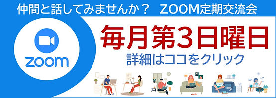 ZOOM告知バナー.jpg