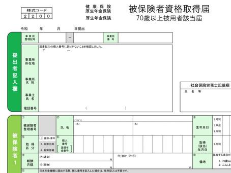 令和2年12月25日より年金手続きの押印が原則廃止されました