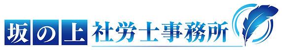 坂の上社労士事務所jpeg.jpg