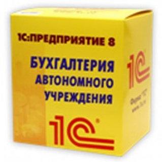 1С:Бухгалтерия автономного учреждения 8 ПРОФ USB