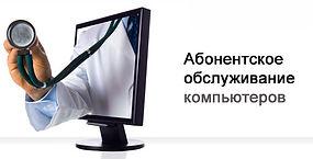 abonentskoe-obsluzhivanie-kompjuterov (1