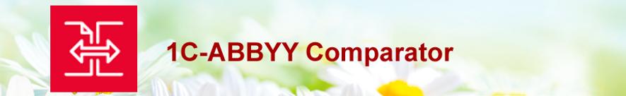 Сервисы-ИТС-ABBYY Comparator.png