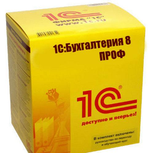 1C:Бухгалтерия 8. Комплект на 5 пользователей(USB)