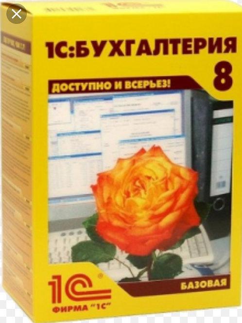 1С:Бухгалтерия базовая электронная поставка