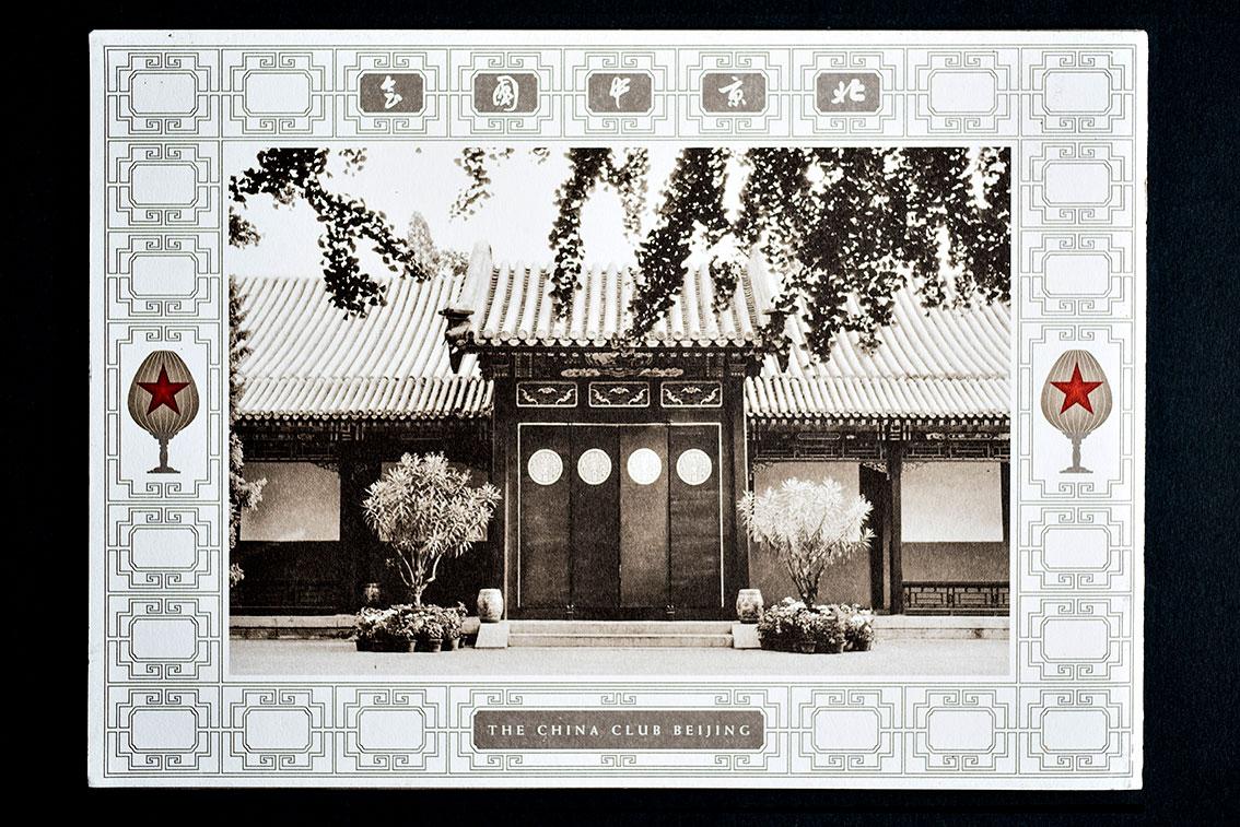 China Club Beijing
