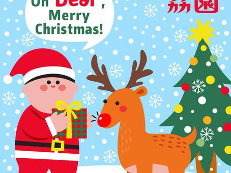 【Oh Dear~Merry Christmas!】
