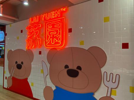【荔園.流金歲月「熊人是我」正式登場!】
