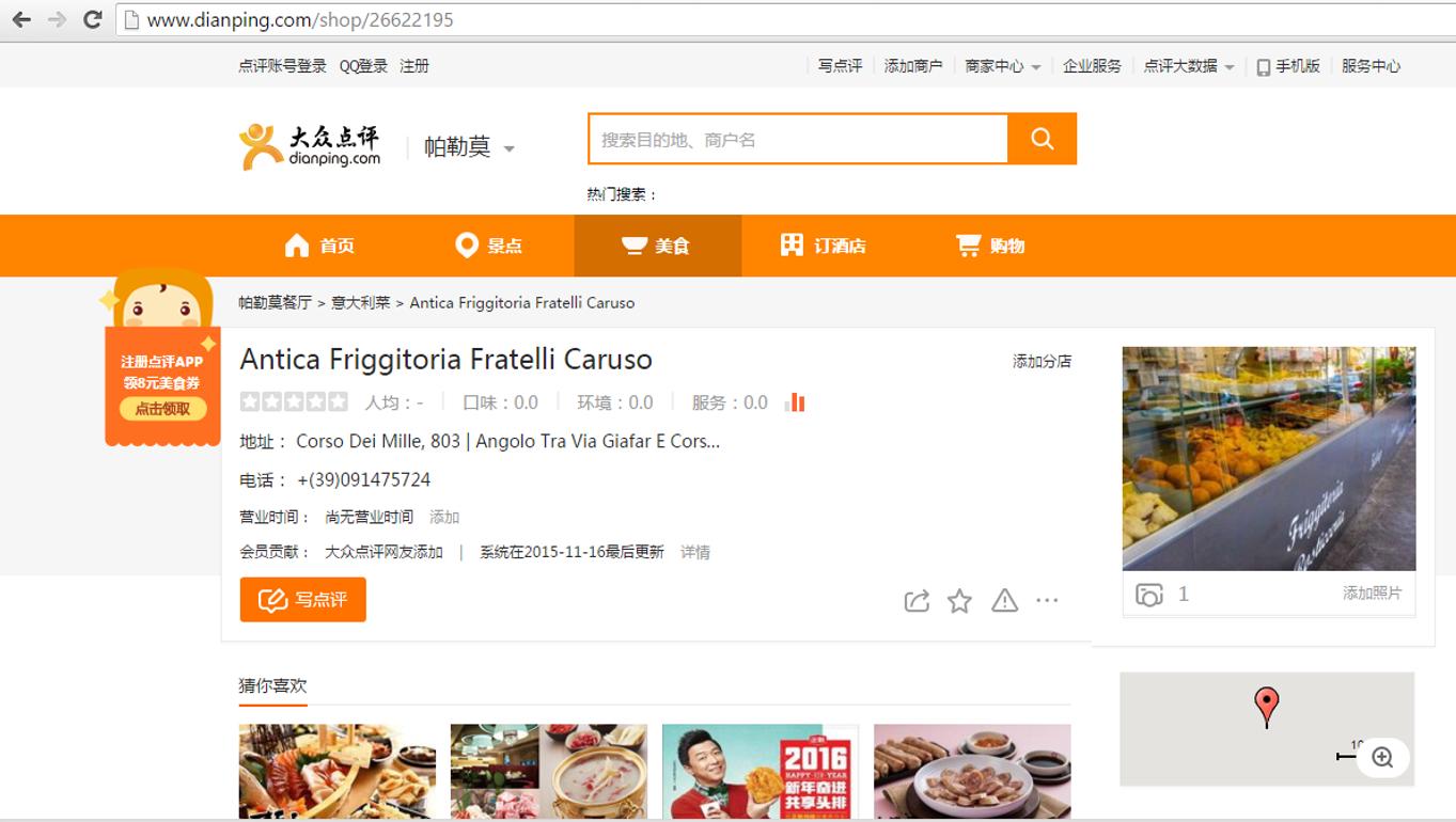 Dianping.com